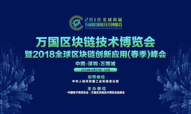 万国区块链技术博览会