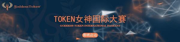 著名企业家董林女士携手Token女神国际大赛 共同孕育区块链新时代