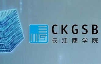 长江商学院:当你不敢相信任何人的时候,你敢相信区块链吗?