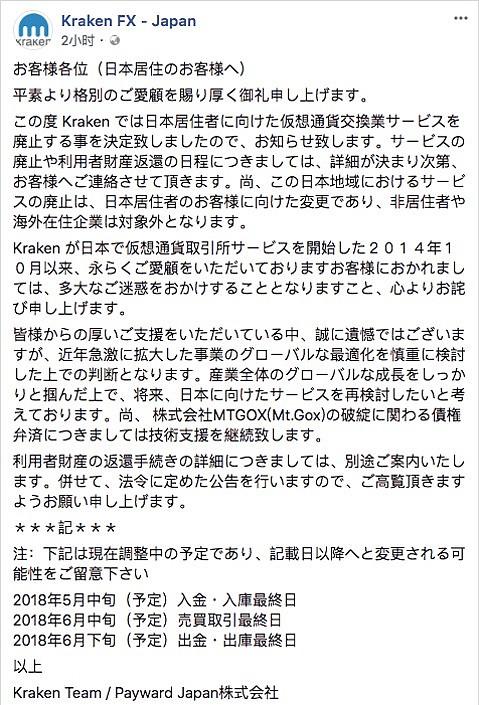 币安之后,Kraken也退出日本,究竟为何?