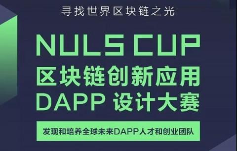 1亿资金已备好!寻找全球区块链之光,NULS CUP DAPP设计大赛开启!