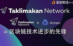 Taklimakan Network开始与Achain基金合作