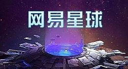 网易星球要走联盟链路线 主链将于3个月内公布