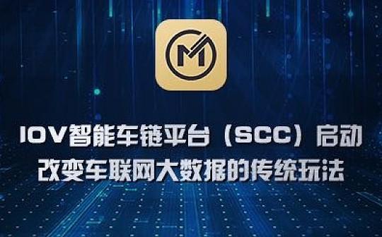 IOV智能车链平台(SCC)正式启动 即将改变车联网大数据的传统玩法