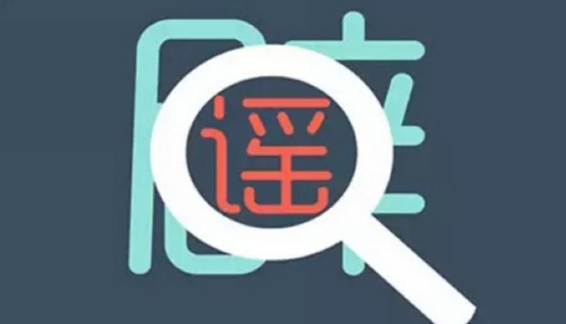 AWARE先知官方辟谣:涉嫌诈骗立案书系伪造公文