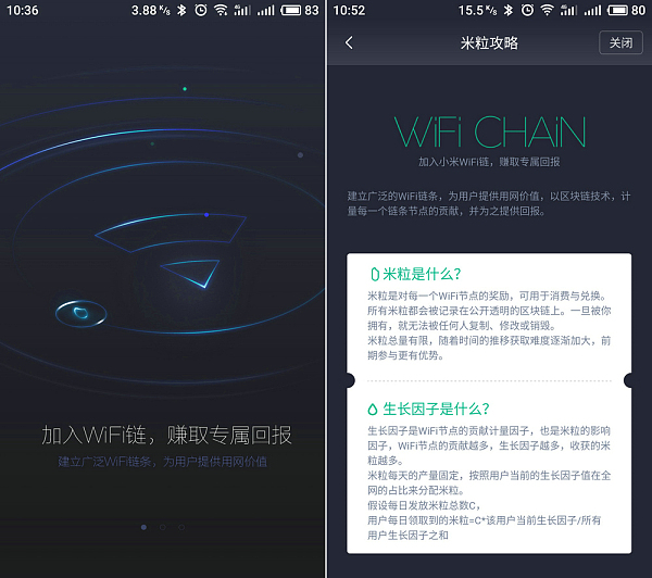 """小米发布区块链手机应用""""小米WiFi链"""" 提供""""米粒""""回报兑换加密兔F码等"""