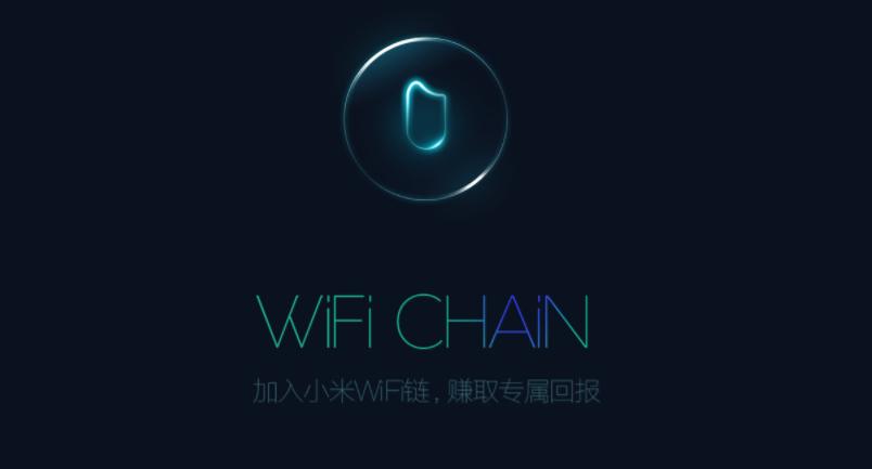 小米推区块链应用WiFi链 可收获米粒兑换F码