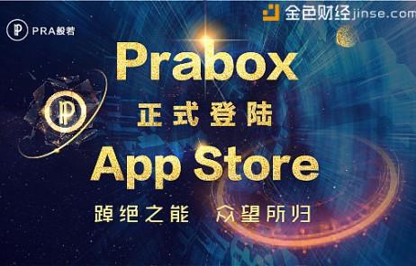 Prabox正式登陆App Store!踔绝之能,众望所归!