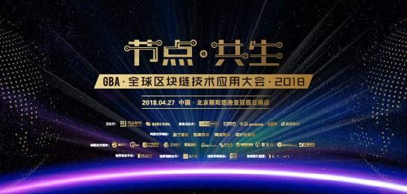 节点·共生 GBA·全球区块链技术应用大会·2018