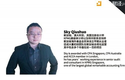 资深财务大牛Sky Qiushuo加入NULS顾问团队