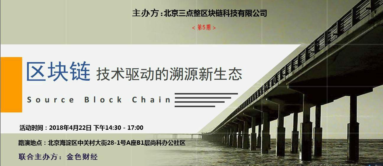 3点整熵学院(第5期)- 区块链技术驱动的溯源新生态路演(北京站)
