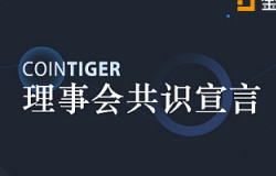 CoinTiger理事会共识宣言