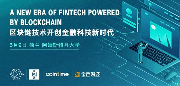 区块链技术开创金融科技新时代