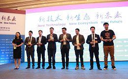 2018 金融科技上海峰会暨区块链世界论坛顺利闭幕