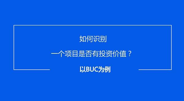 以BUC为例 ,教你如何判断一个项目是否具有投资价值!