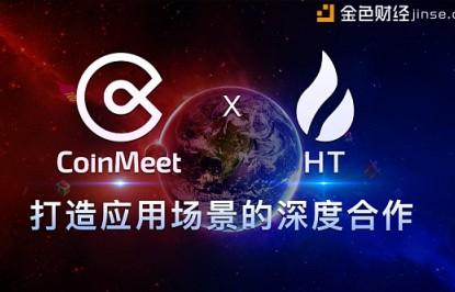 【火币HT X CoinMeet】联手打造应用场景深度合作