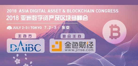 亚洲数字资产及区块链技术应用峰会将于2018年7月2-3日在日本东京举行