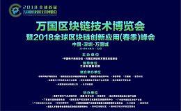 首届万国区块链技术博览会召开  金色财经直播报道(持续更新中)