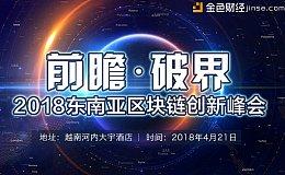 东南亚区块链创新峰会召开  金色财经直播报道(持续更新中)