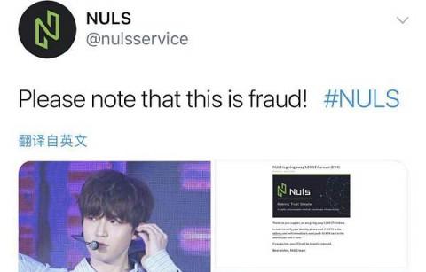 推特现高仿号行骗,NULS社区紧急预警