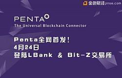Penta全网首发!4月24日登陆Bit-Z&LBANK!