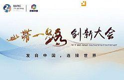 中国一带一路创新大会,发自中国连接世界!