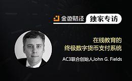 AC3联合创始人John G. Fields:在线教育的终极数字货币支付系统 | 独家专访
