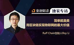 Ruff Chain创始人Roy Li:简单就是美 用区块链实现物联网的最大价值 | 独家专访