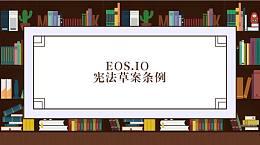 """解读EOS.IO宪法草案条例第二条 """"产权"""""""