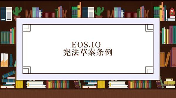 """EOS.IO宪法草案条例第六条 """"10%所有权上限"""""""