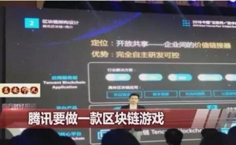 """腾讯正式进军区块链游戏 代号""""Z""""正式浮出水面"""