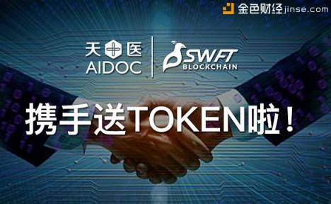 AIDOC & SWFT  Blockchain 携手送好礼!