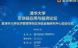 医互保李俊明受邀参加清华大学区块链应用与投资论坛