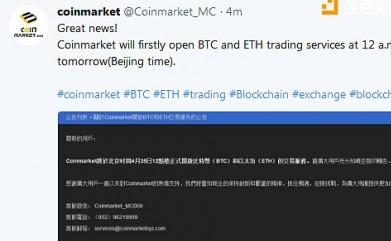 Coinmarket首批开启BTC和ETH交易,比原链主网上线