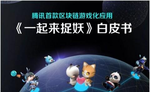 何玺解读腾讯首款区块链游戏化应用《一起来捉妖》白皮书