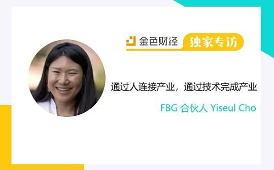 【区块链资深人士采访】FBG合伙人 Yiseul Cho:通过人连接产业,通过技术完成产业