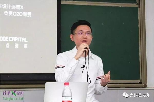 Node Capital王明远清华x-lab公开课:区块链为什么能改变世界
