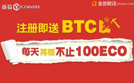 致敬币圈劳动者:新人注册即领BTC 每天再领不止100个ECO