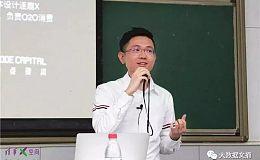 节点资本王明远:区块链为什么能改变世界 | 清华x-lab公开课
