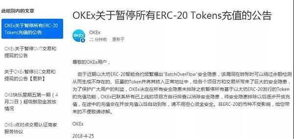 科普 | 为何OKEx和火币纷纷暂停以太坊ERC20 token充值?