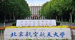 北京航空航天大学将区块链课程纳入本科培养计划