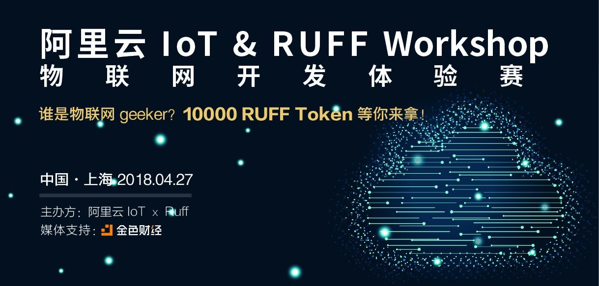 《阿里云IoT & Ruff Workshop 物联网开发体验赛》