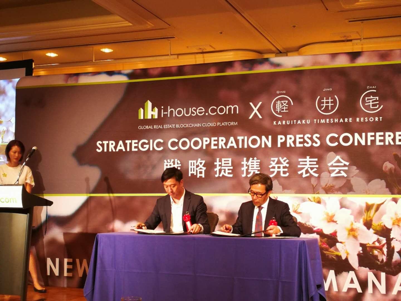 IHT与日本轻井宅分享时段度假村项目合作发布会召开 开启日本房地产ATO新模式