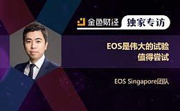 EOS Singapore团队:EOS是伟大的试验 值得尝试 | 独家专访