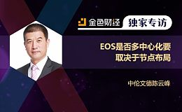 中伦文德陈云峰:EOS是否多中心化要取决于节点布局 | 独家专访