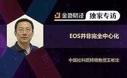 中国社科院特聘教授王彬生:EOS并非完全中心化 | 独家专访
