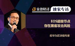 前华为区块链专家黄连金:EOS超级节点存在黑客攻击风险 | 独家专访