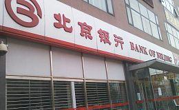 北京银行业绩发布会透露:深度学习区块链