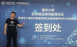 LifeShares李俊明:区块链爆款应用很可能在大健康产业出现