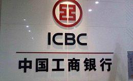工商银行副行长王敬东:在区块链等领域步实现科技价值到业务价值的转化